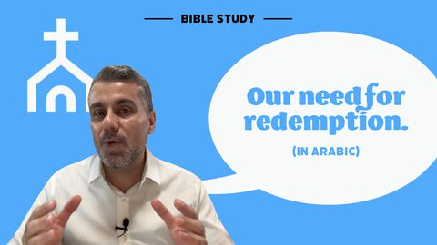 Our Need for Redemption (In Arabic)