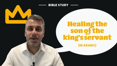 Healing the Son of the King's Servant (in Arabic)