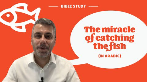 The Miracle of Catching the Fish (in Arabic)