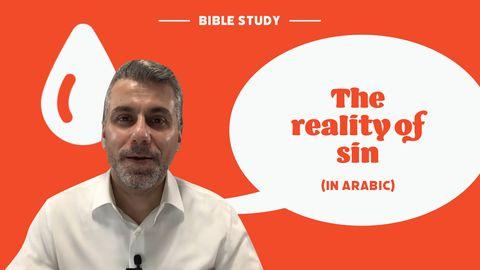 What is Sin (In Arabic)