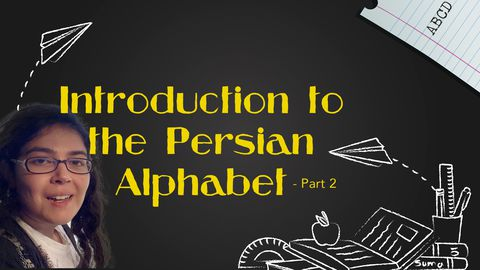 Introduction to the Persian Alphabet, Part 2