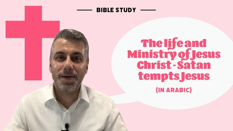 The Life and Ministry of Jesus Christ - Satan Tempts Jesus (In Arabic)