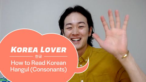 Korea Lover - How To Read Korean Hangul (Combinations)