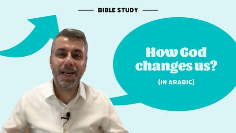 How God Changes Us? (in Arabic)