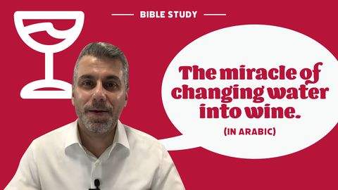 The Miracle of Changing Water Into Wine (in Arabic)