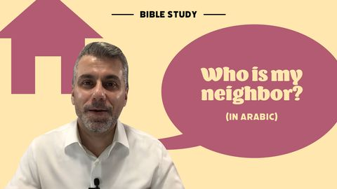Who Is My Neighbor? (in Arabic)