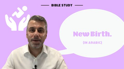 New Birth by the Spirit of God (In Arabic)