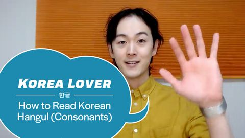 Korea Lover - How To Read Korean Hangul (Consonants)