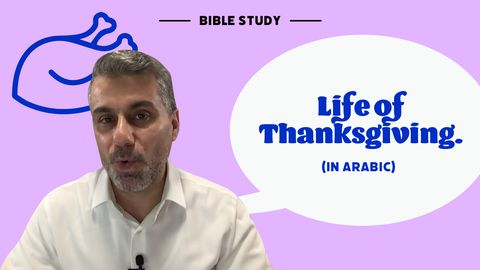 Life of Thanksgiving (In Arabic)
