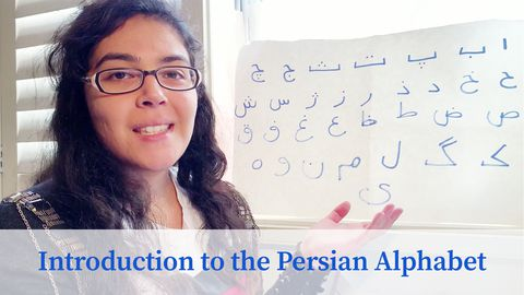 Introduction to the Persian Alphabet