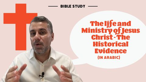 The Life and Ministry of Jesus Christ - The Historical Evidence (In Arabic)