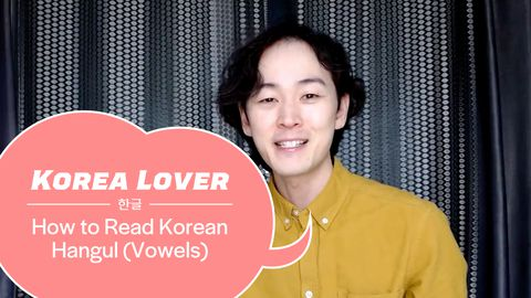Korea Lover - How To Read Korean Hangul (Vowels)