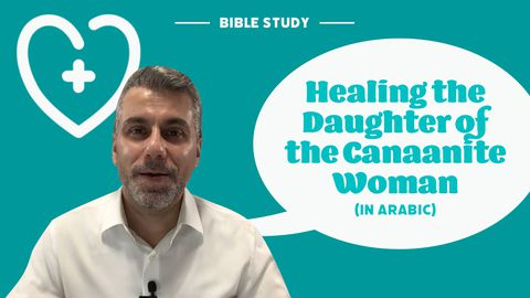 Healing the Daughter of the Canaanite Woman (In Arabic)