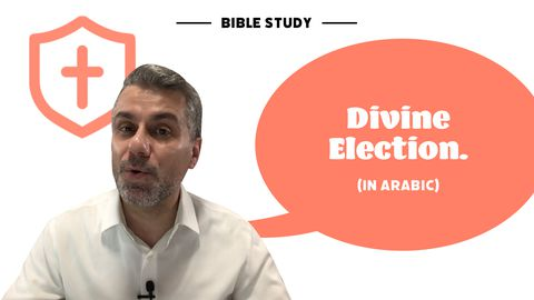 Salvation - What Is Divine Election? (In Arabic)
